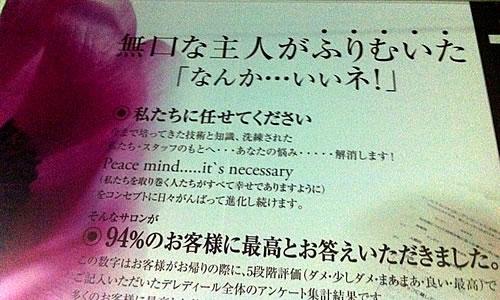 大阪狭山市駅で見た広告