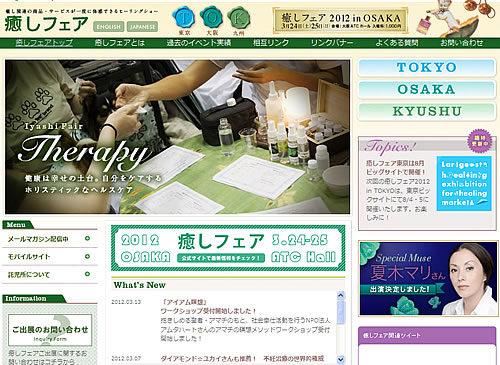 癒しフェア 2012 in OSAKA