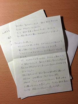 Oさんからのお手紙