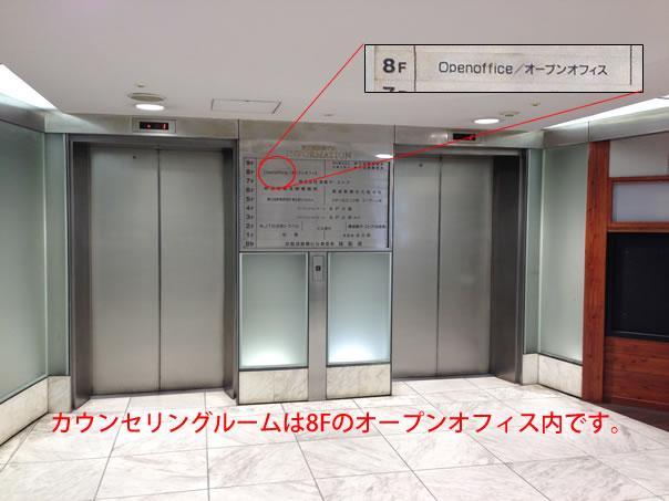 エレベーターに乗る前にお電話下さい