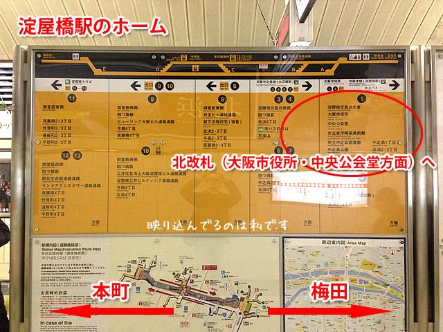 淀屋橋駅(御堂筋線)のホーム