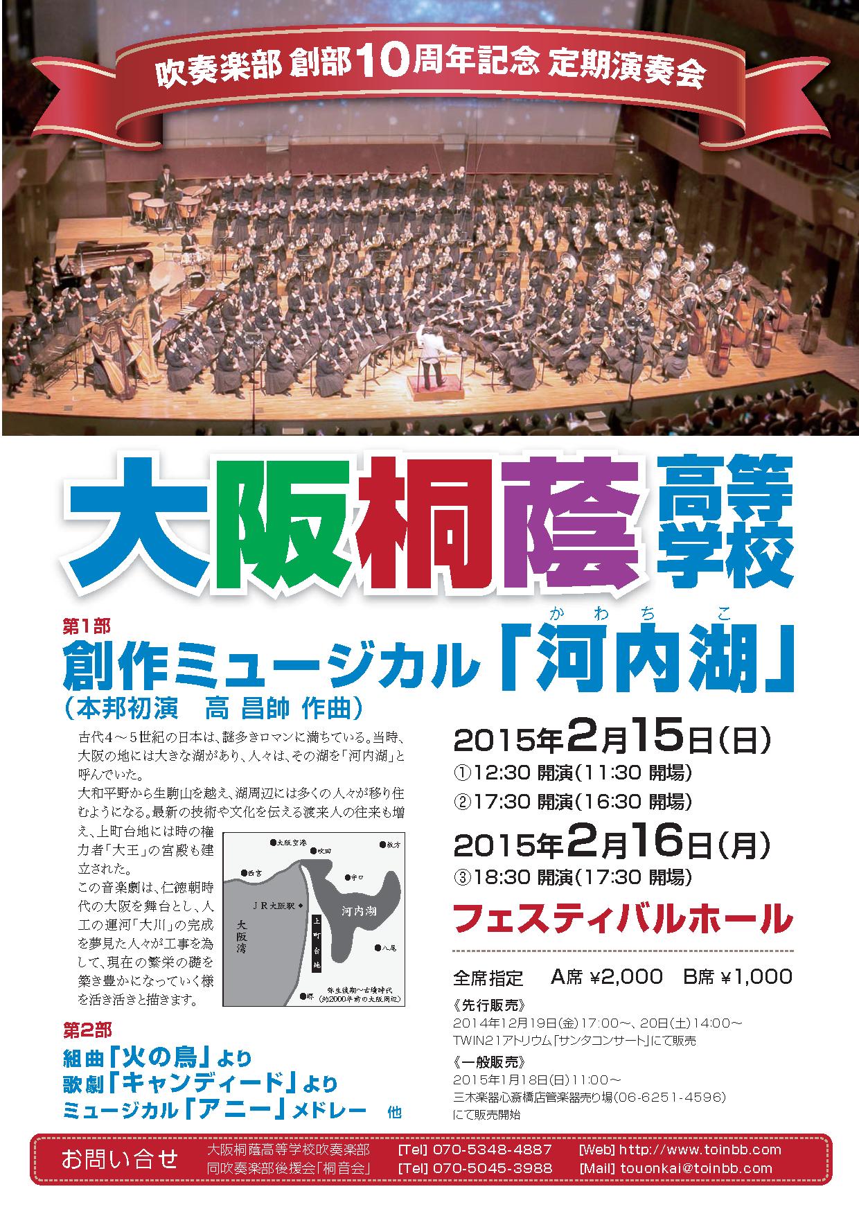 大阪桐蔭高校吹奏楽部第10回定期演奏会