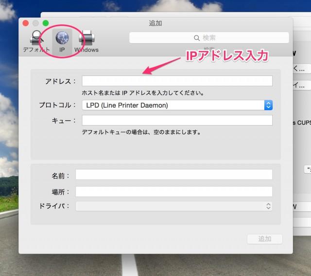 IPアドレスより追加