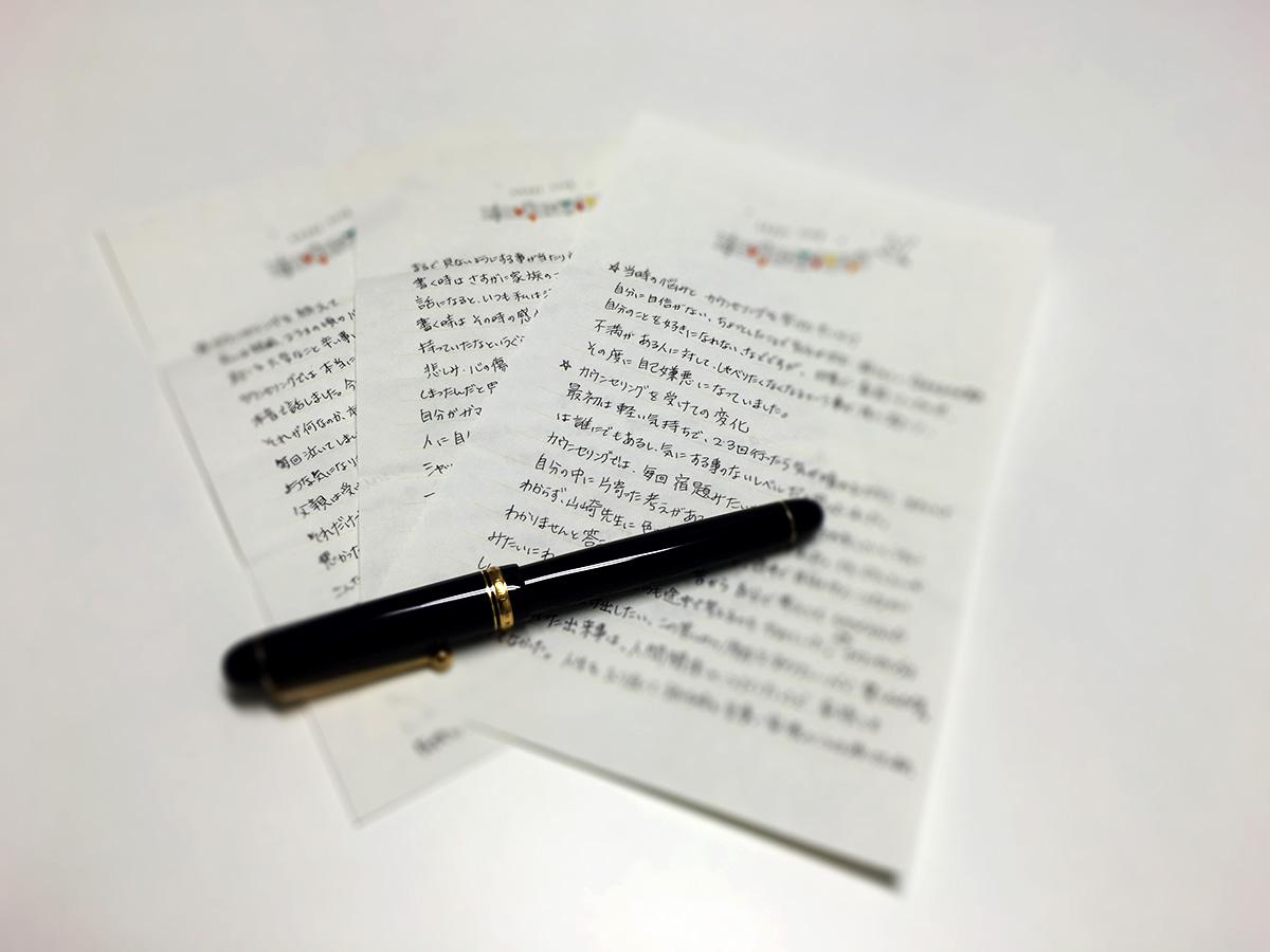 kさんからのお手紙