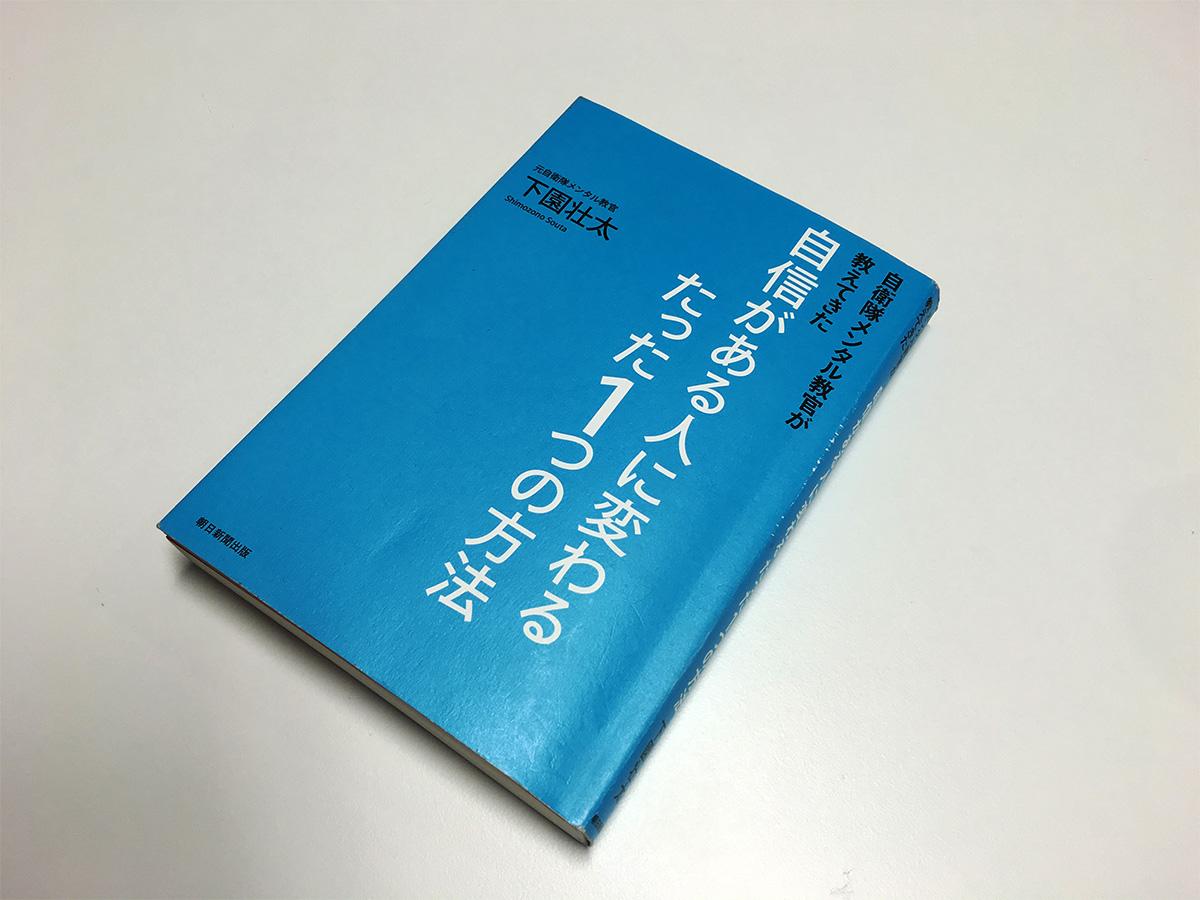 下園壮太先生の最新の著書