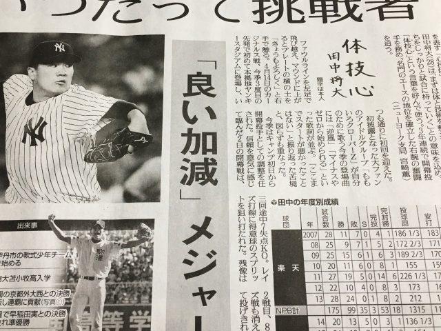 田中将大投手の「体技心」