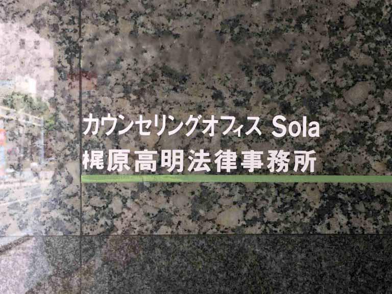 カウンセリングオフィスSola