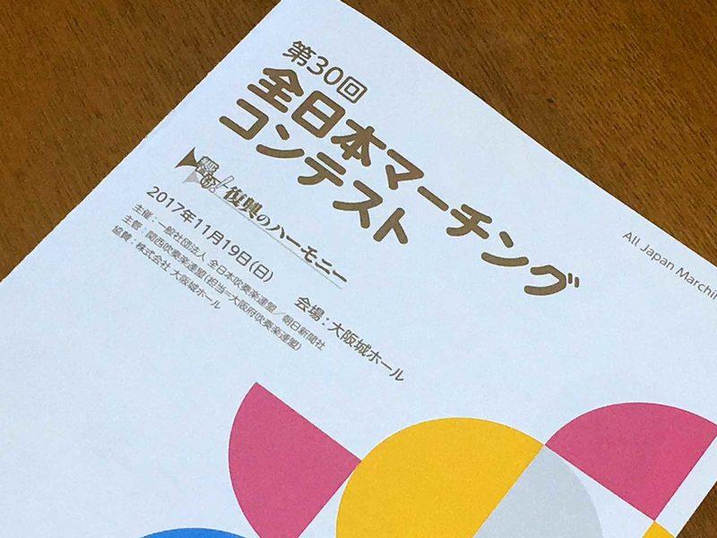 第30回全日本マーチングコンテスト