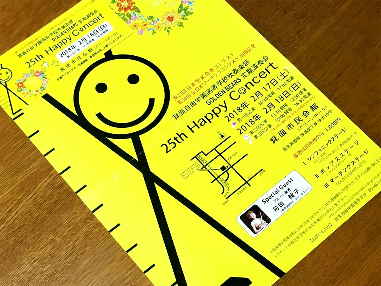 箕面自由学園高校吹奏楽部定期演奏会第25回ハッピーコンサート