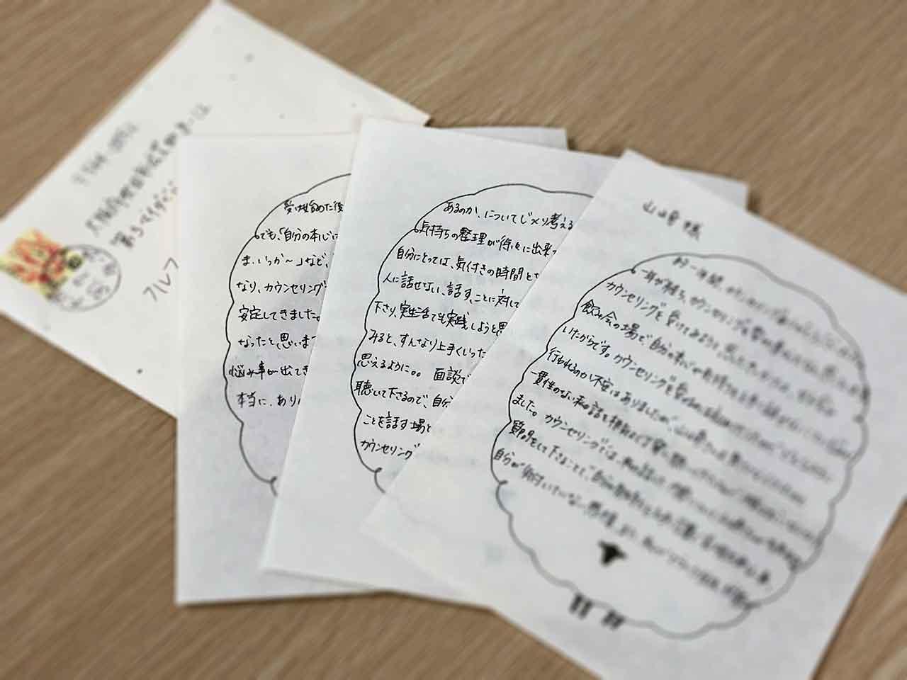 Tさんからのお手紙