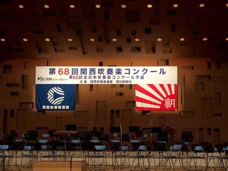 第68回関西吹奏楽コンクール